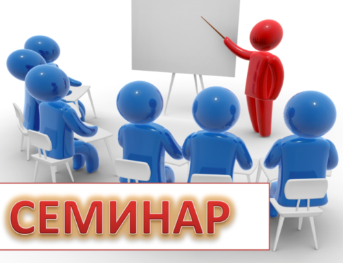 Областной обучающий семинар