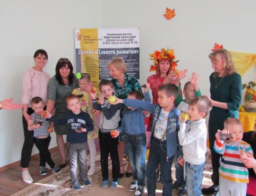 Праздник осени в Региональном ресурсном центре по комплексному сопровождению детей с РАС