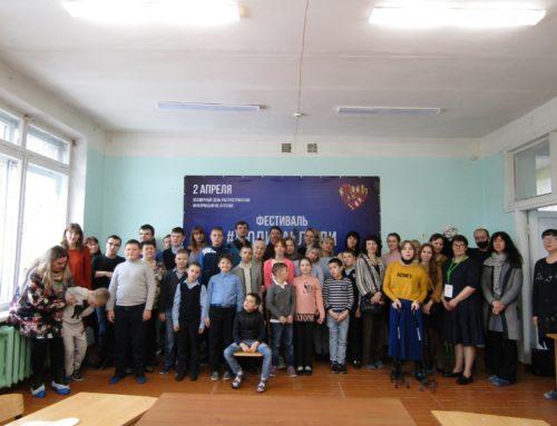 Всероссийский инклюзивный фестиваль #ЛюдиКакЛюди
