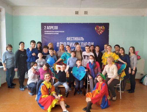 Всероссийский инклюзивный фестиваль#ЛюдиКакЛюди